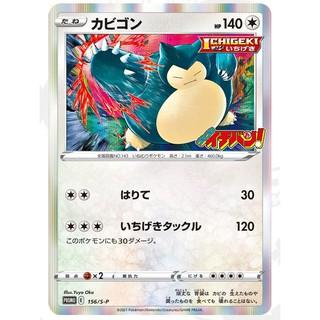 Pokemon TCG Charizard 143//S-P Promo Japan Pokemon Center Limited Free Ship