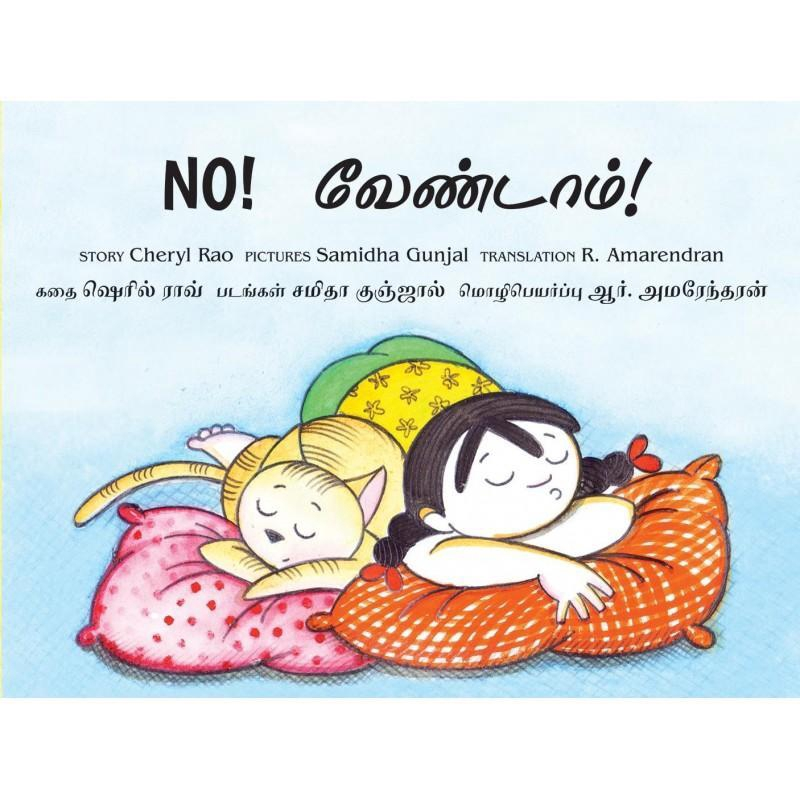 No!/Vaendaam! (Tamil)