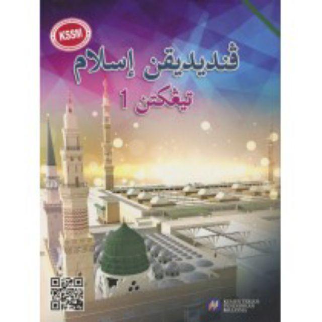 Buku Teks Pendidikan Islam Tingkatan 1 Shopee Singapore