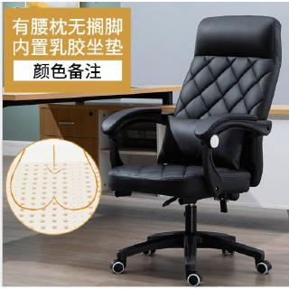 Computer Chair Household Office