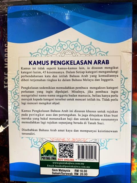 Kamus Bahasa Arab Melayu Inggeris Shopee Singapore
