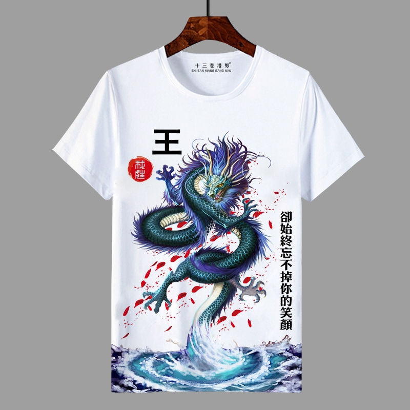 ✠✑2019 Chinese wind surnames accounts surname custom name character print  short sleeve men and women literary T-shirt s