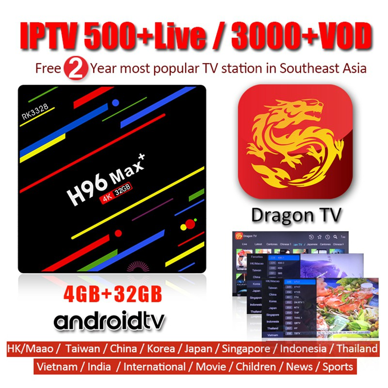 H96 Android 8 1 TV Box 4GB 32GB & 2-Year Dragon TV IPTV 500+Live TV 3000+  Channel+VOD