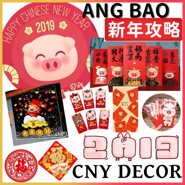 9ae8746404f0 2019 Chinese New Year♥Super Cute Red Packets♥Ang  Bao♥CNY♥PIG♥HongBao♥Cartoon♥