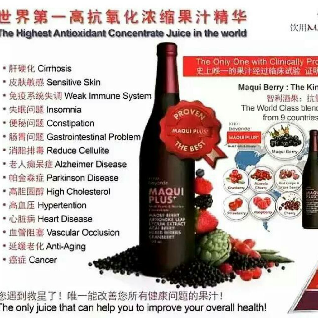 Maqui Plus Berry Juice Shopee Singapore