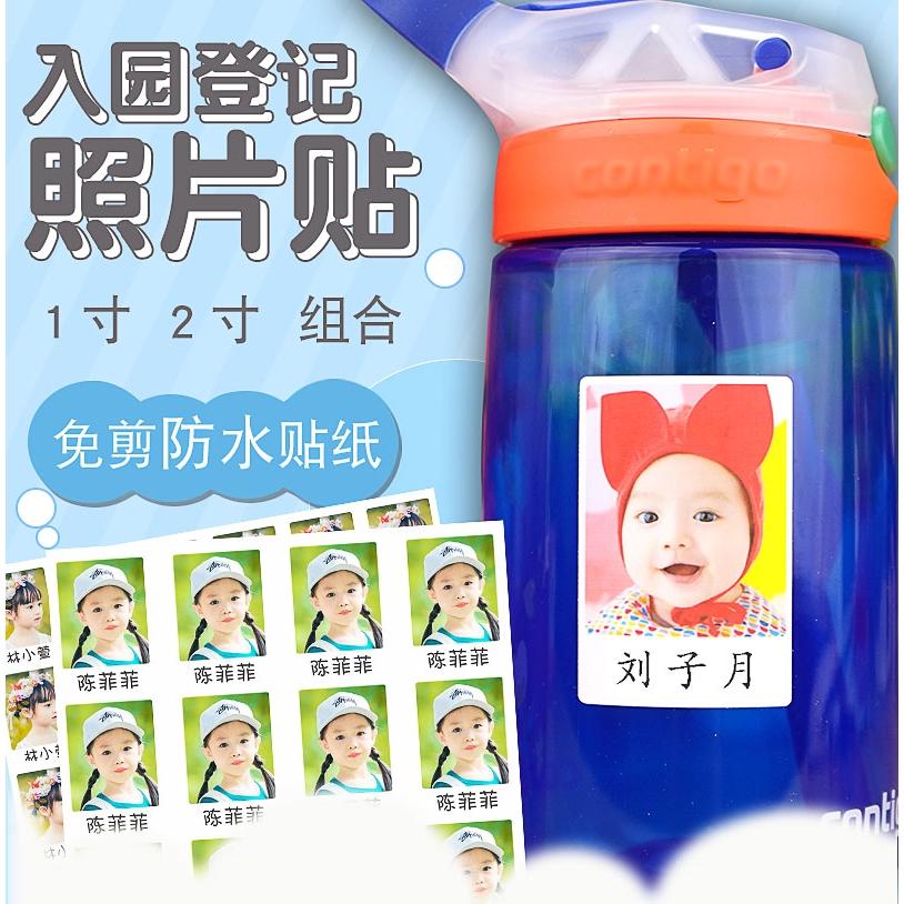 Kindergarten Custom Photo Name Stickers