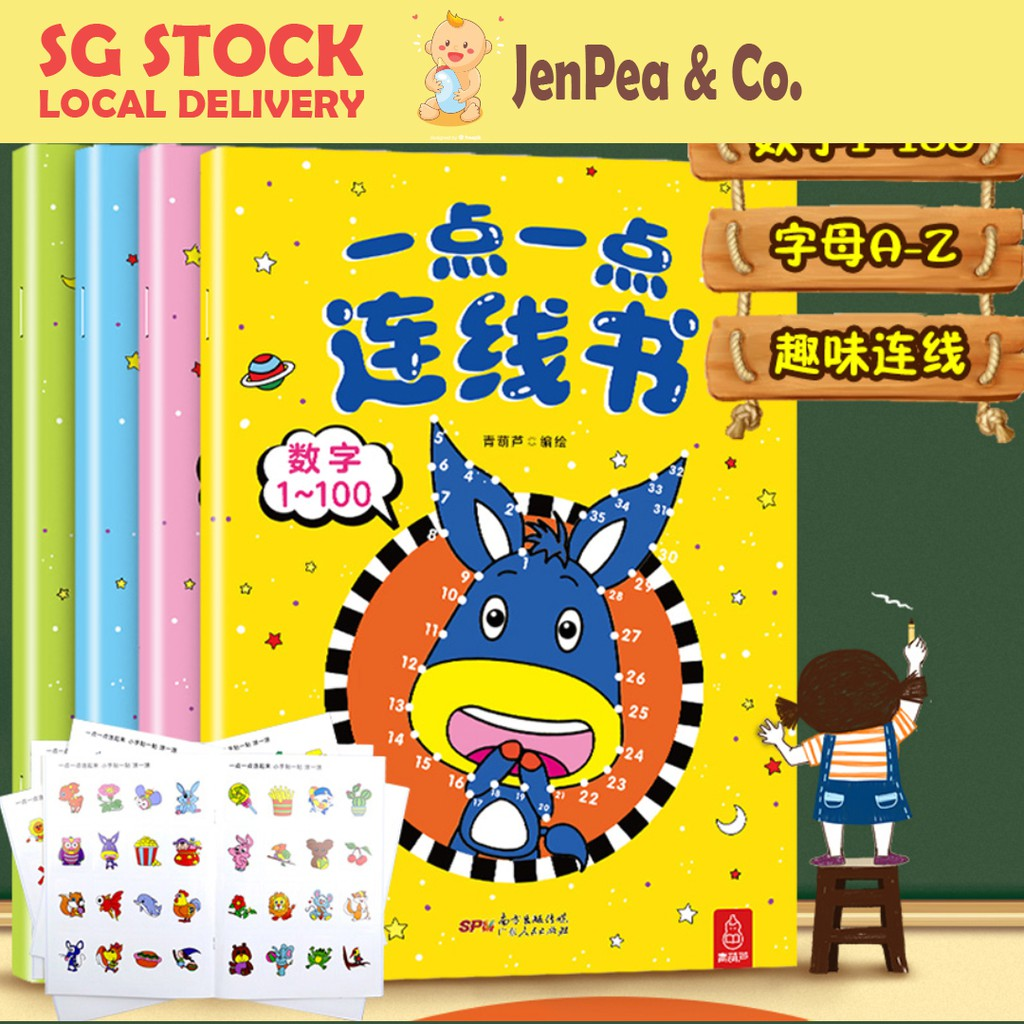 [SG Stock] [4 Books Set] Connect The Dots 一点一点连线书 Chinese Books Educational Activity Games Children Kids
