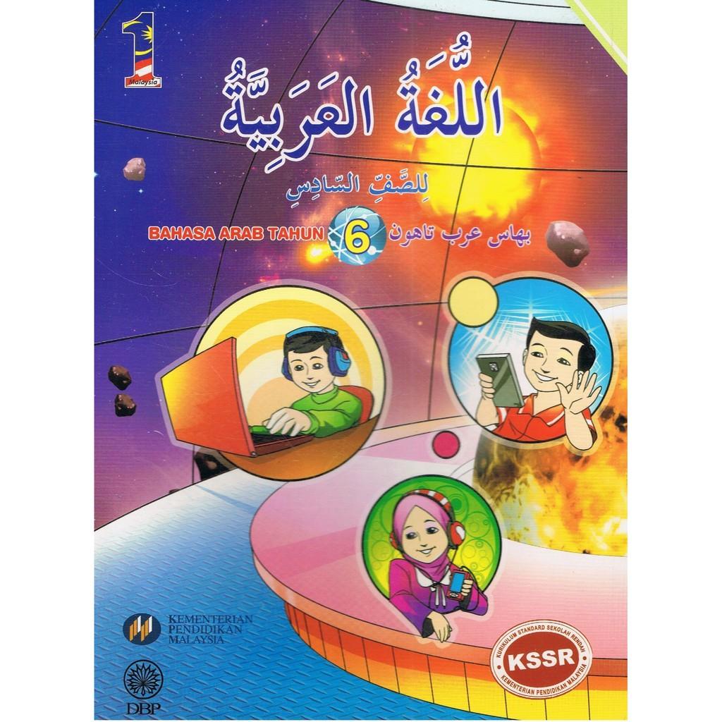 Buku Teks Bahasa Malaysia Tahun 6