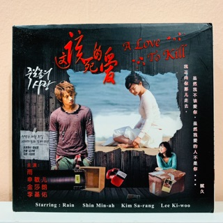 Korean Drama: A Love To Kill VCD