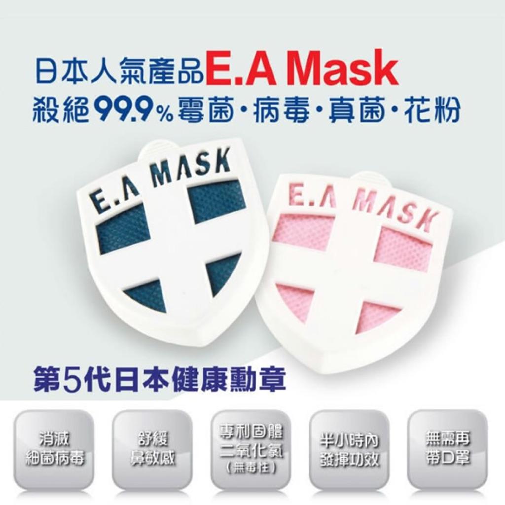 Mask Ecom Ecom a E E