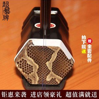 Red sandalwood Chinese erhu handmade rosewood musical