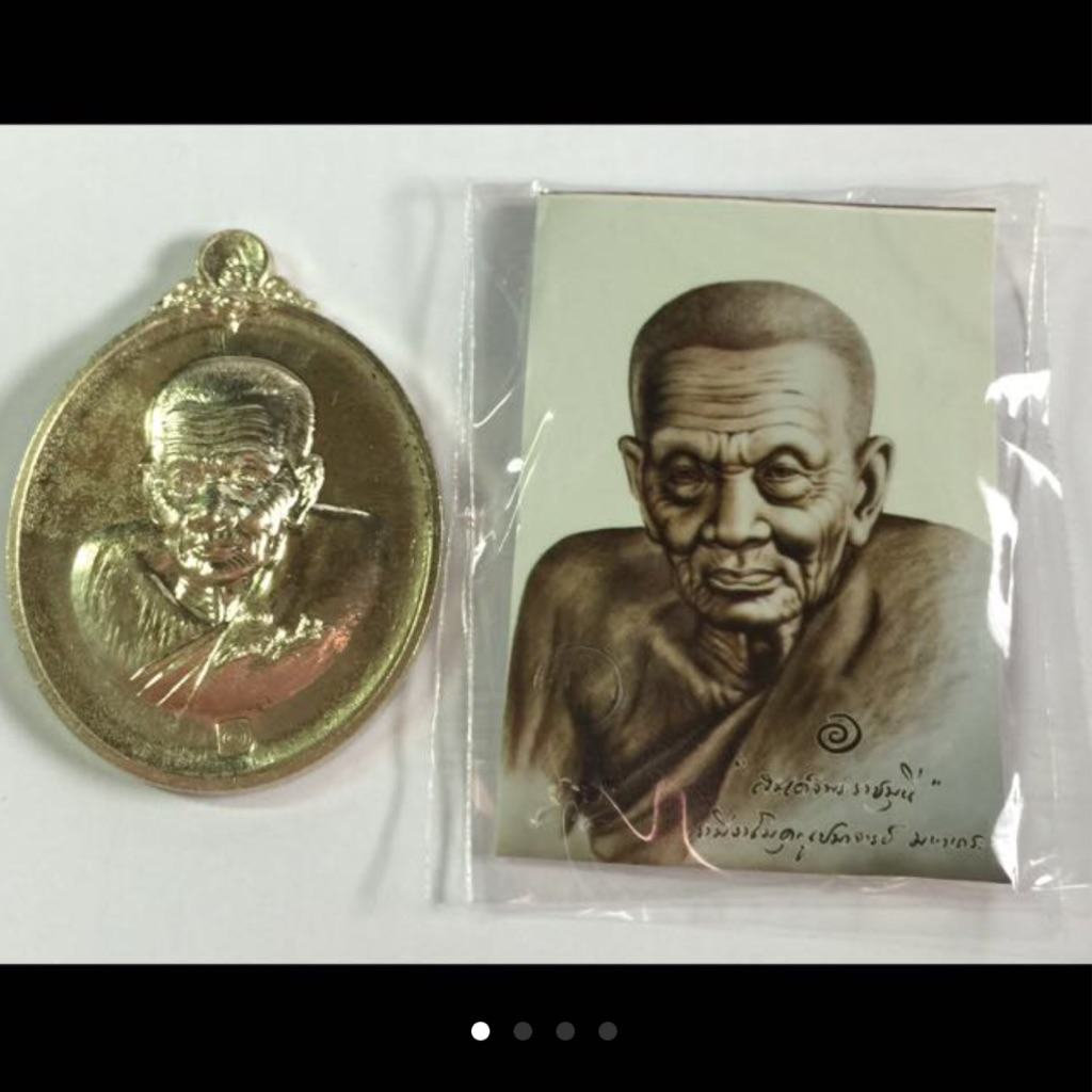 BN LPT Archan Klang Sheng Amulet