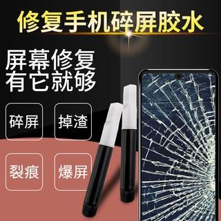 Yr Nano Glass Repair Liquid For Automobile Mobile Phone Screen Shopee Singapore