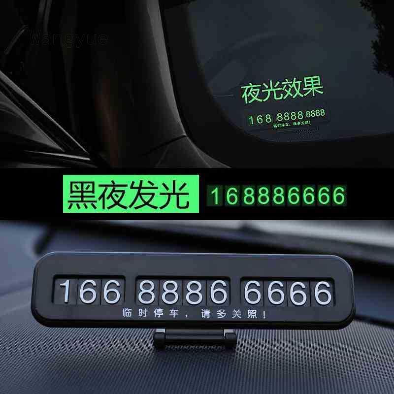 Car Luminous Temporary Parking Card Night Light Phone Number