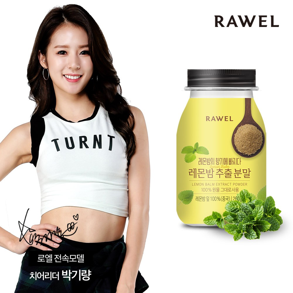 Rawel Lemon Balm Extract powder Polyphenol Supplemnet 260g soothe symptoms of stress, help you to relax, and boost your mood.