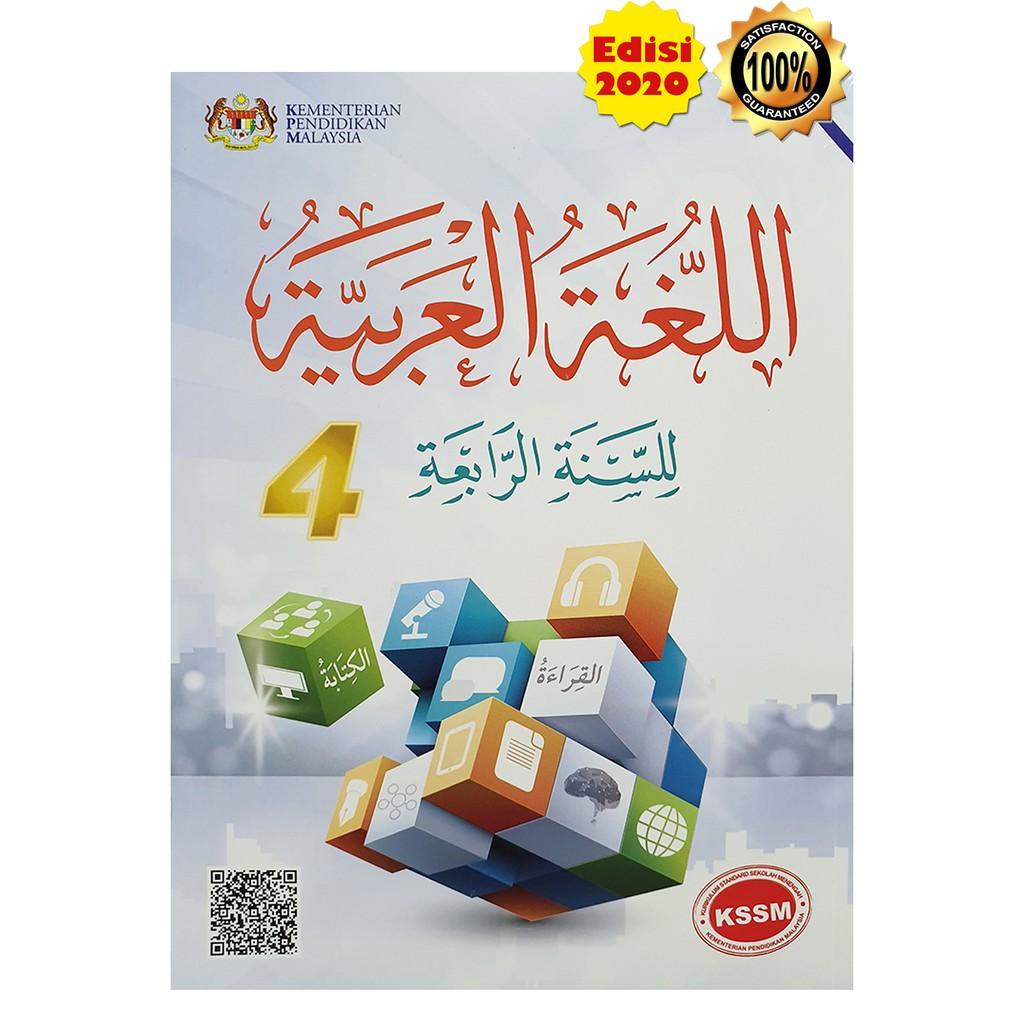Buku Teks Bahasa Arab Tingkatan 4 Kssm Shopee Singapore