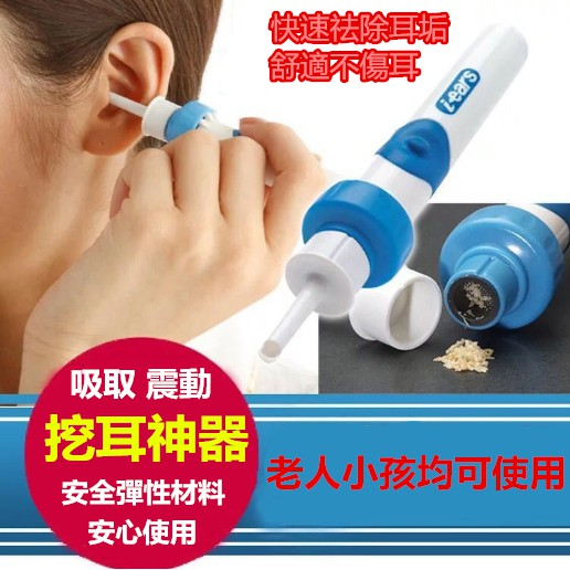 Japan Gift I Ears Automatic Clean The Ear Vacuum Cleaner Ear Cleaner Shopee Singapore