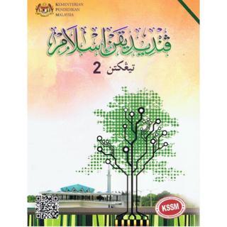 Buku Teks Pendidikan Islam Tingkatan 2 Shopee Singapore