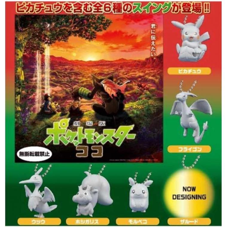 Pokemon Gacha Series Pocket Monster Koko Coco The Movie Swing