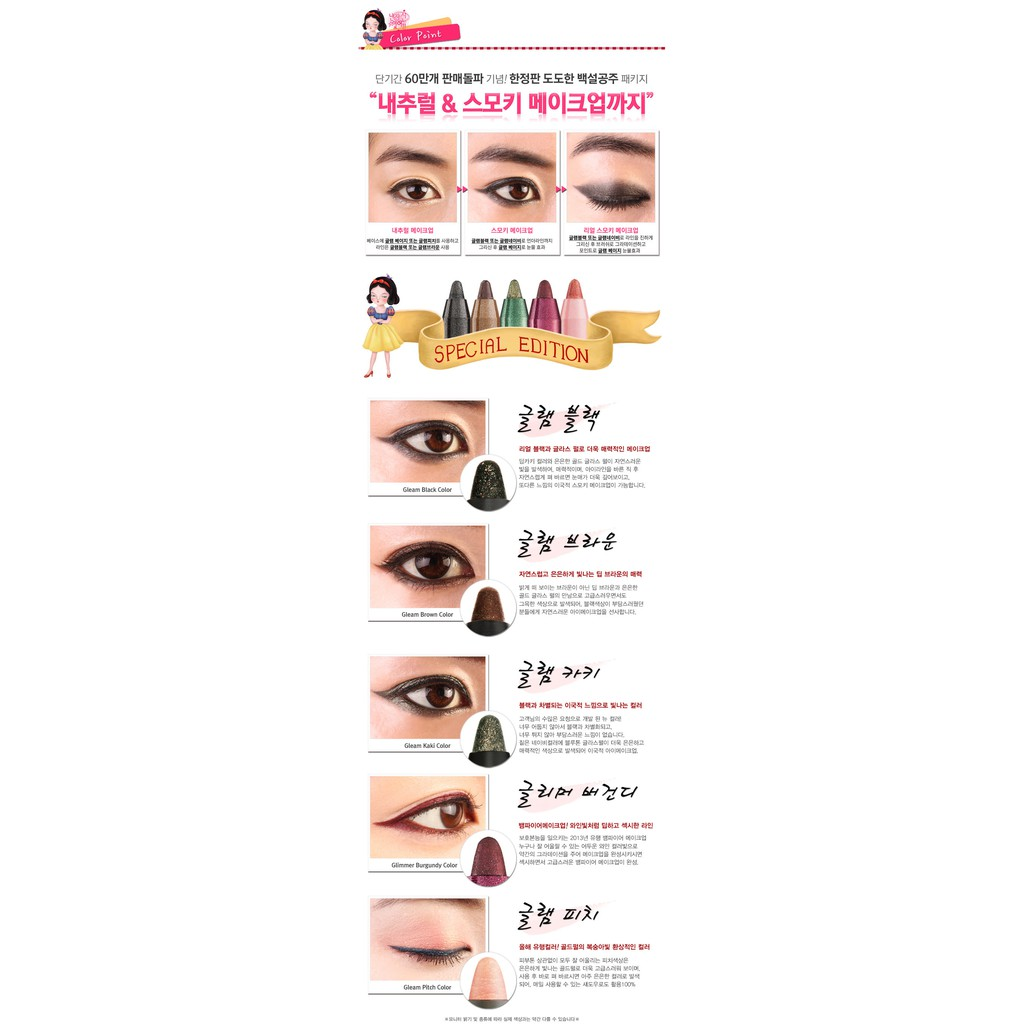 Beauty People Special Edition Snow White Eyeliner Set   Shopee Singapore