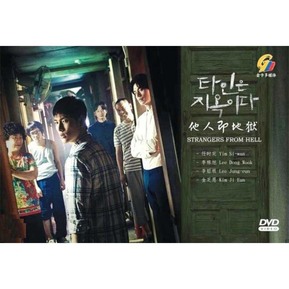 Korean Drama Dvd Strangers From Hell Shopee Singapore