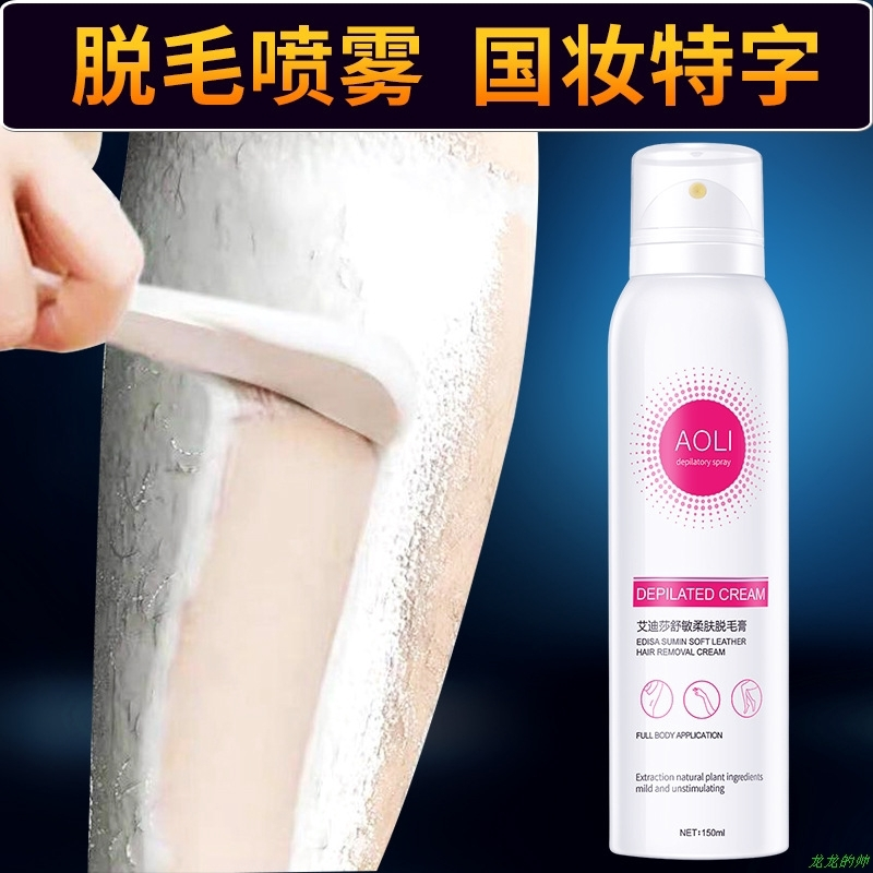 Orimus Skin Cleansing Foam Hair Removal Spray Student Body Private Parts Men And Women Hair Removal Cream Shopee