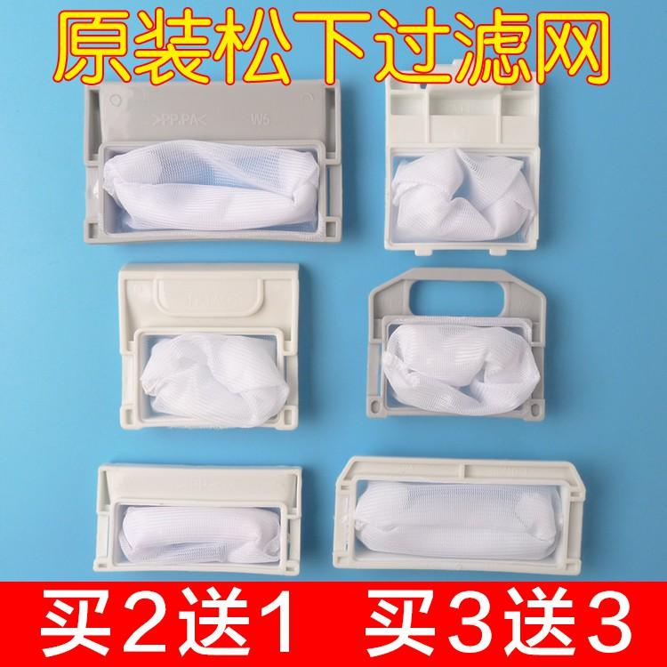Panasonic washing machine filter bag original universal Panasonic washing machin