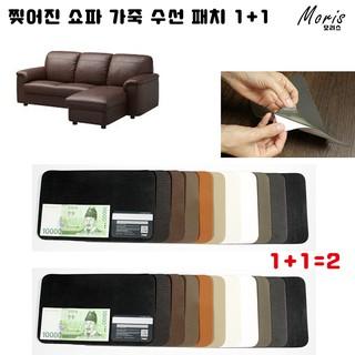 Sensational Koreamoris Leather Repair Self Adhesive Patch 2Pcs 15X25Cm For Sofa Seat Bag Craft Diy Remo Handmad Spiritservingveterans Wood Chair Design Ideas Spiritservingveteransorg