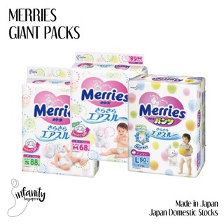 MERRIES Twin Giant Pack / Made in Japan