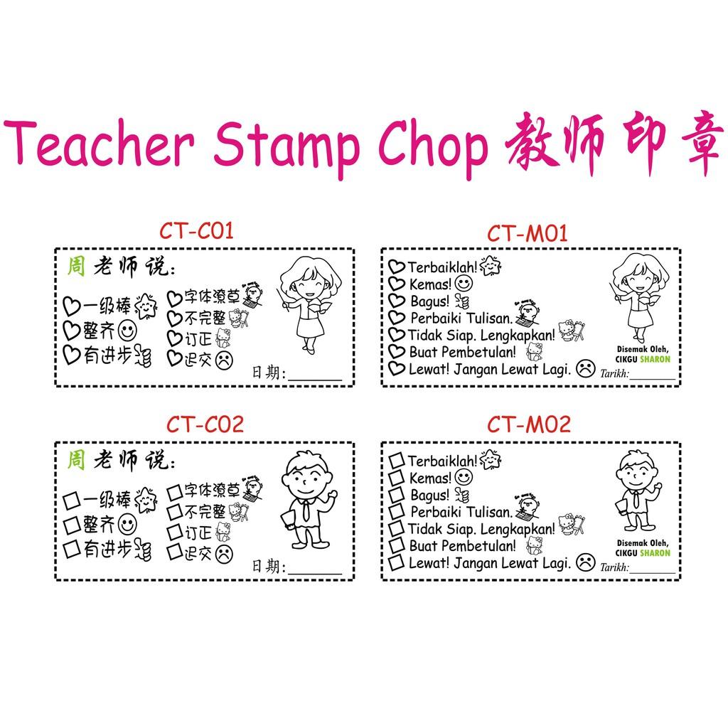 Teacher Stamp Chop Self Ink