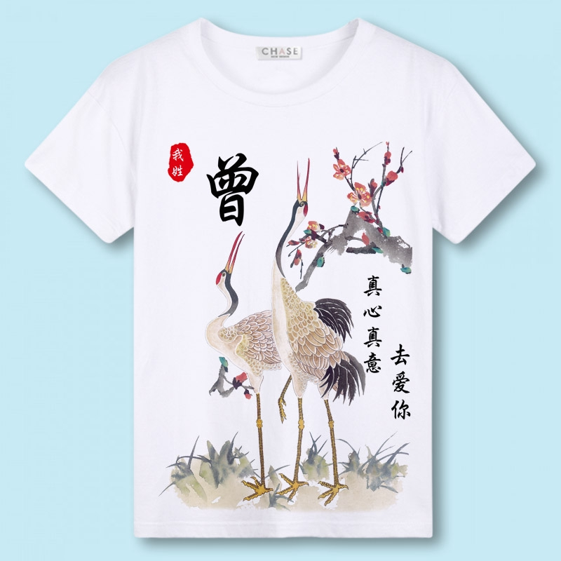 ▤Summer Chinese wind surnames accounts's name custom DIY text character  round collar men and women short sleeve art T-s