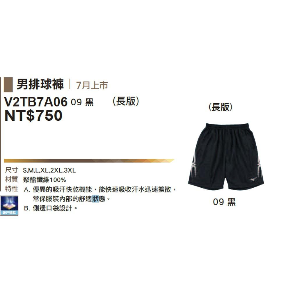 mizuno volleyball pants 101