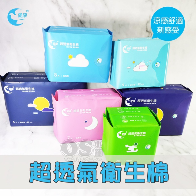 Breathable Sanitary Napkins Daily Night Extension Pads 爱康超透气卫生棉 日用 夜用 加长 护垫