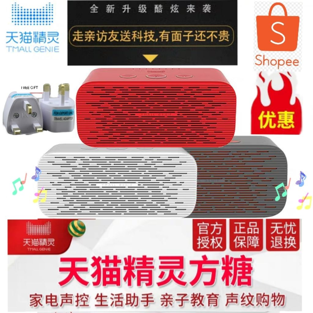 Tmall Genie Smart wifi+Bluetooth Speaker 🔥天猫精灵🔥